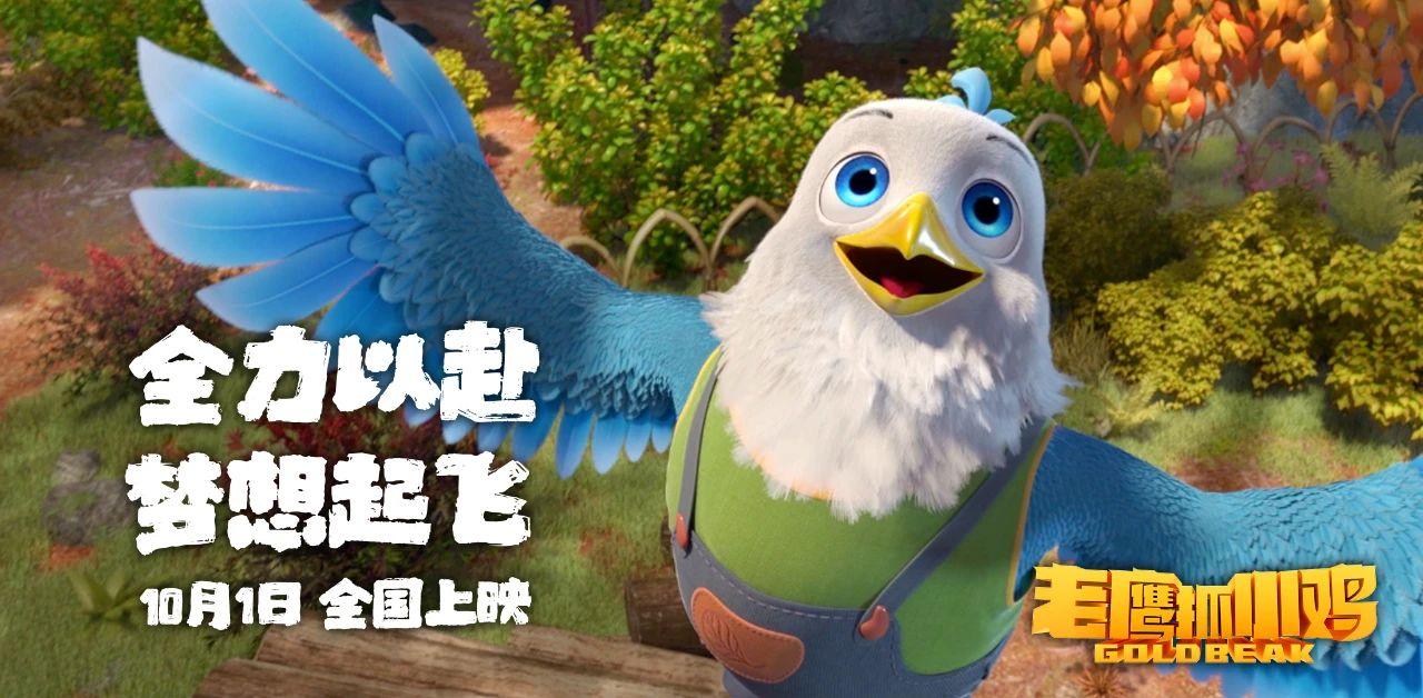 《老鹰抓小鸡》电影海报 - 瑞云渲染