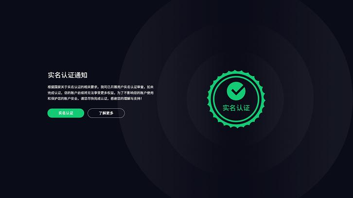 Renderbus瑞云渲染用户实名认证公告