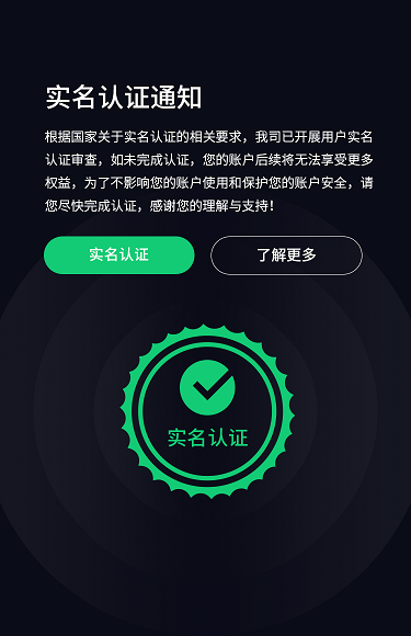 Renderbus瑞云渲染用户实名认证公告 - 瑞云渲染