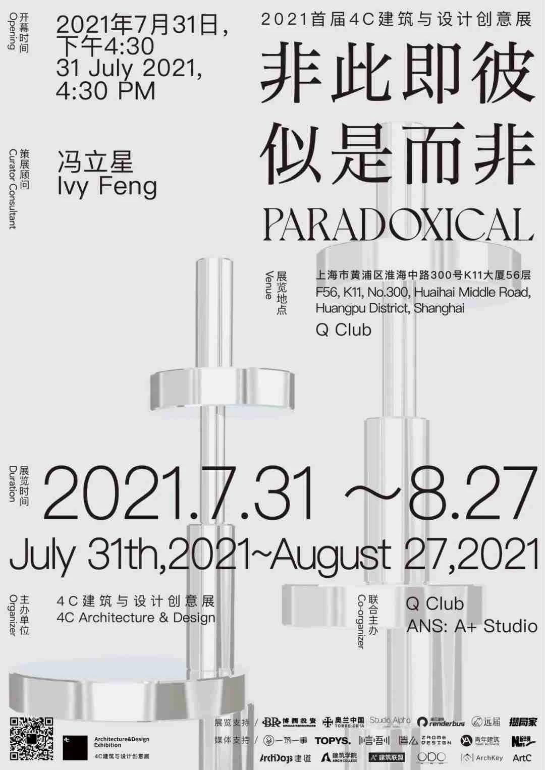 2021年首届4C建筑与设计创意展 - 瑞云渲染