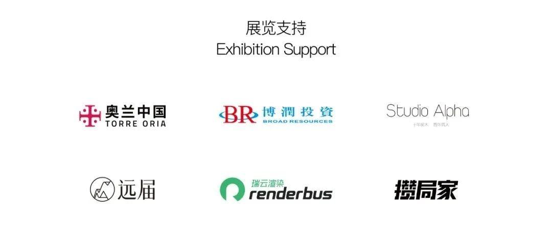 Renderbus瑞云渲染有幸参与支持首届4C建筑与设计创意展