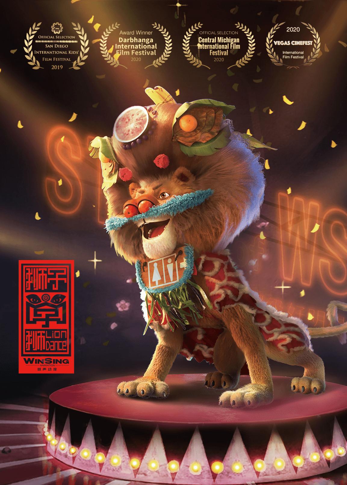 《狮子学狮》海报 - 瑞云渲染