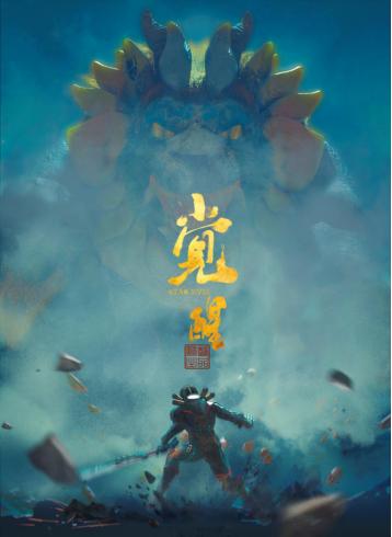 《觉醒》海报 - 瑞云渲染