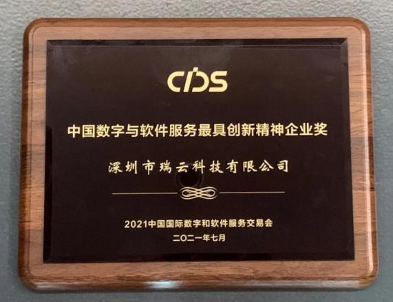 """瑞云科技亮相2021数交会,荣获""""中国数字软件服务最具创新精神企业奖"""""""