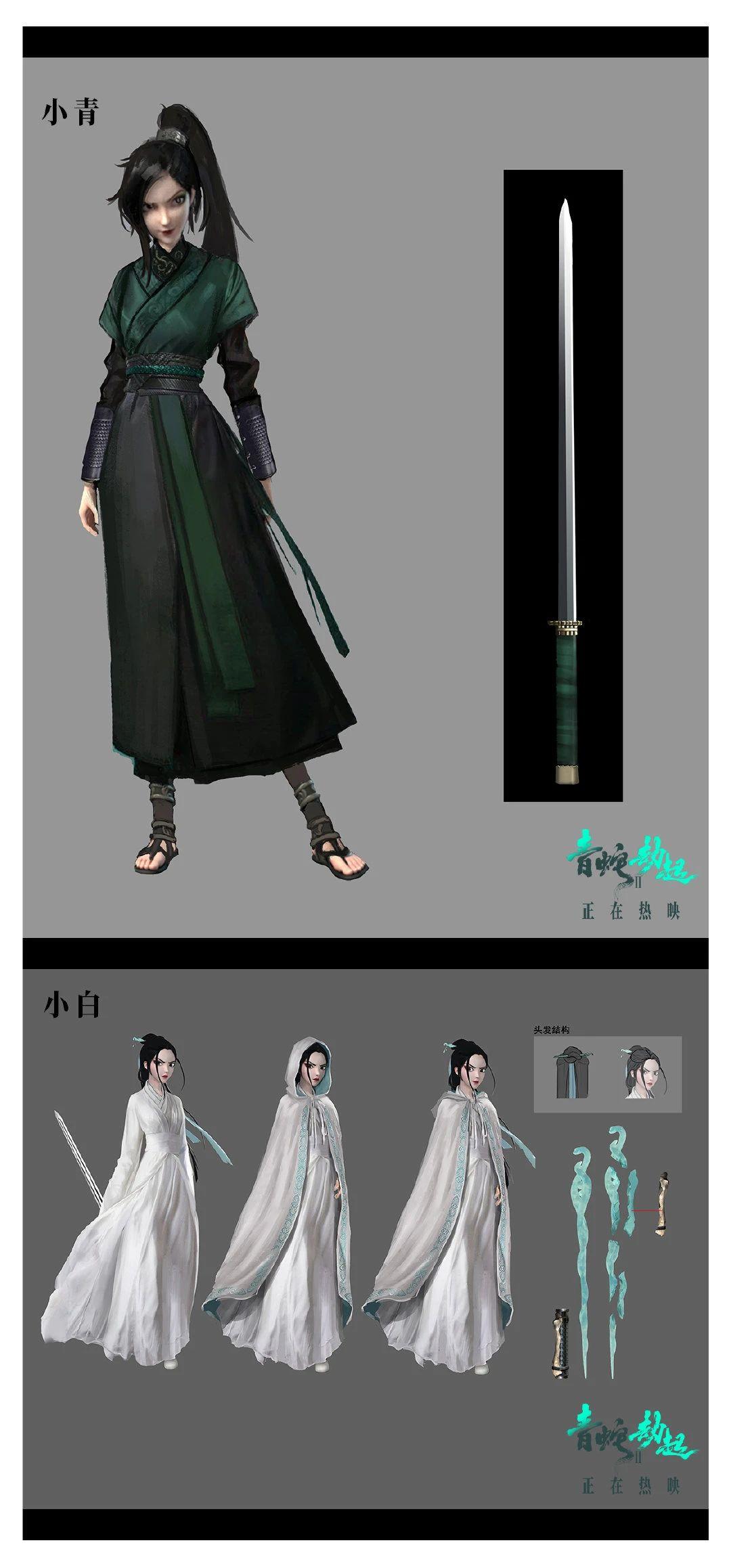 《白蛇2》角色设计 - 瑞云渲染