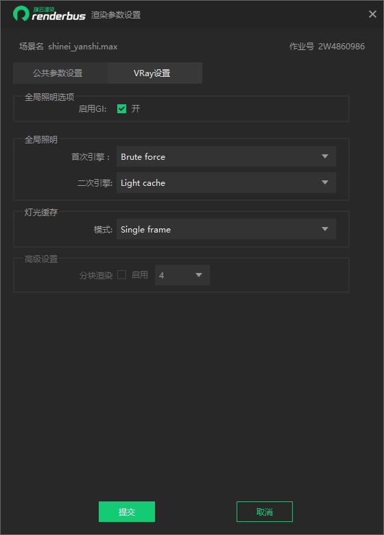 云渲染平台客户端渲染-动画版操作流程-V-Ray设置