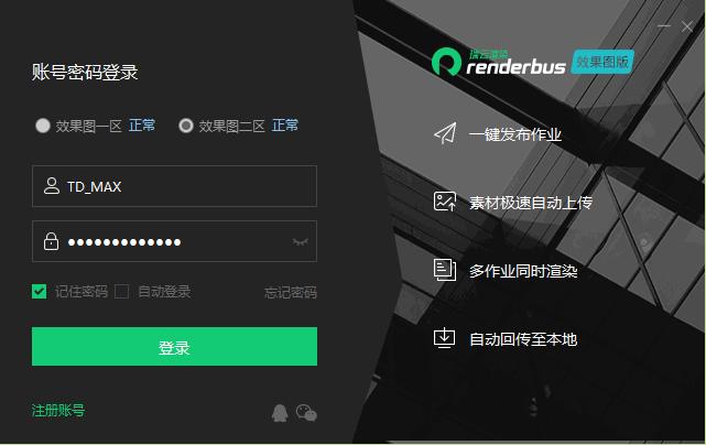 云渲染平台客户端渲染-效果图版操作流程