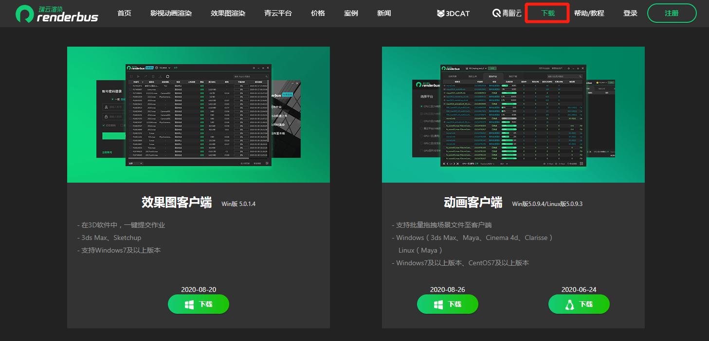云渲染平台客户端渲染-动画版操作流程-云渲染平台渲染教程