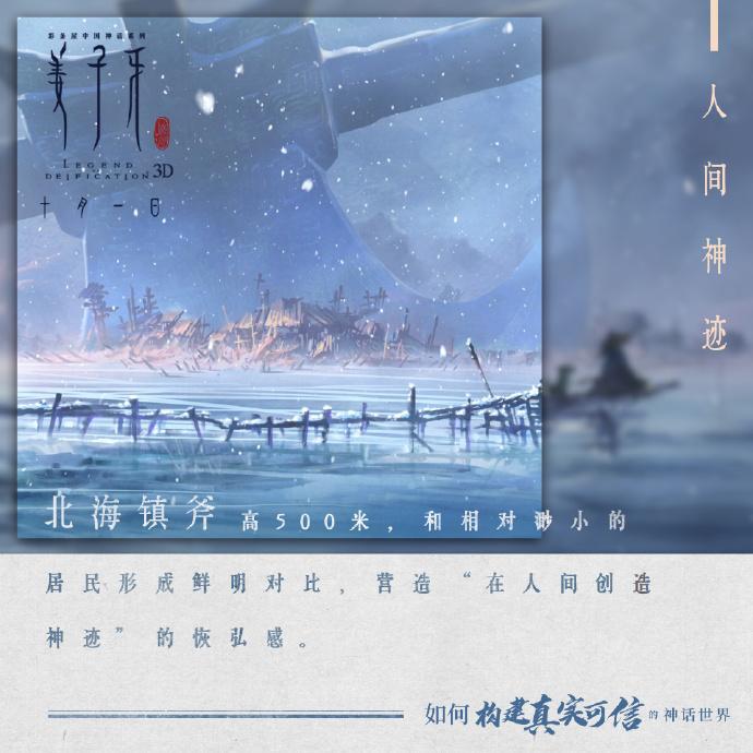 姜子牙人间神迹-Renderbus【云渲染农场】