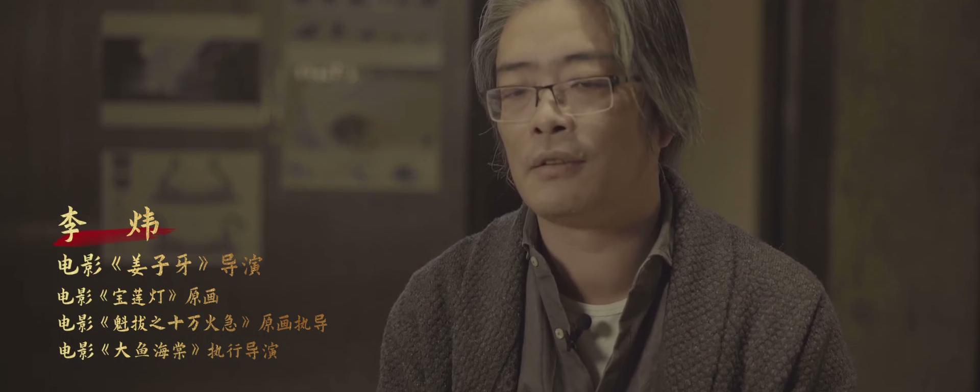 姜子牙导演李炜-Renderbus【云渲染农场】