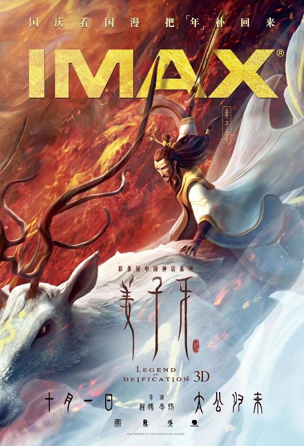 姜子牙IMAX海报-Renderbus【云渲染农场】