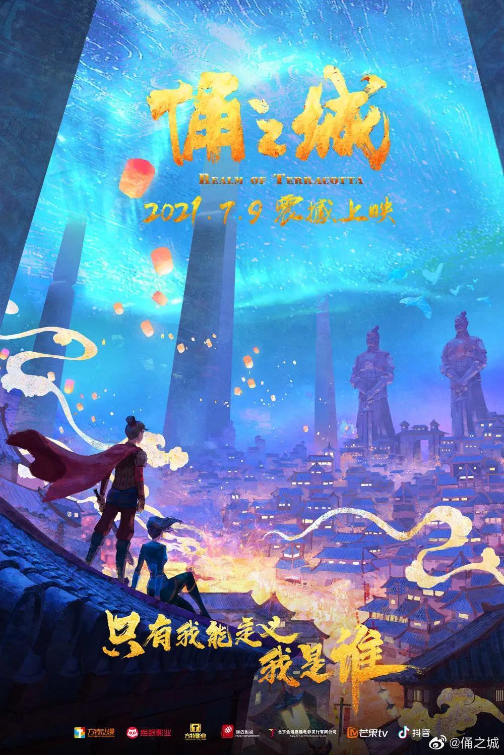 《俑之城》电影海报 - 瑞云渲染农场