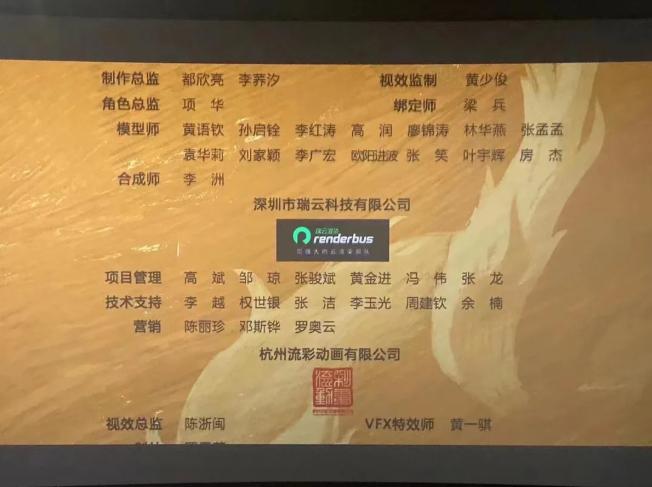 瑞云渲染为《俑之城》提供云渲染服务
