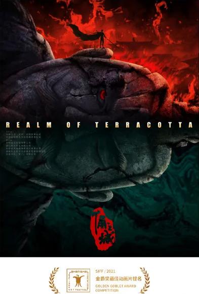《俑之城》提名了上海电影节金爵奖 - 瑞云渲染农场