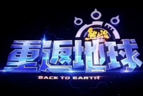 《熊出没·重返地球》暂定于2022年与观众见面