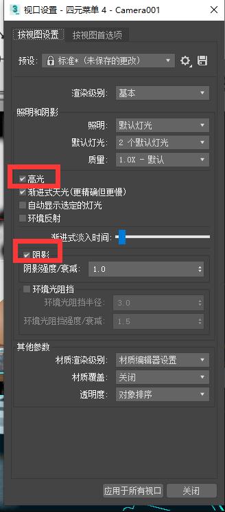 3dmax高版本和低版本中视口配置如何去阴影 - 瑞云渲染