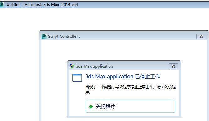 "3ds Max application已停止工作""弹窗"