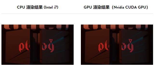 CPU与GPU渲染结果 - 瑞云渲染