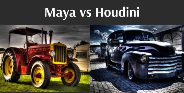Houdini vs Maya:哪个软件更好?