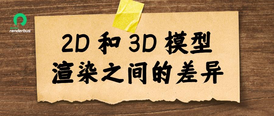 2D和3D模型渲染之间有什么区别?