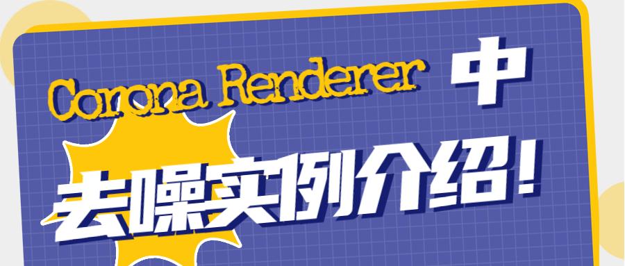 【渲染降噪】Corona Renderer中去噪实例介绍!