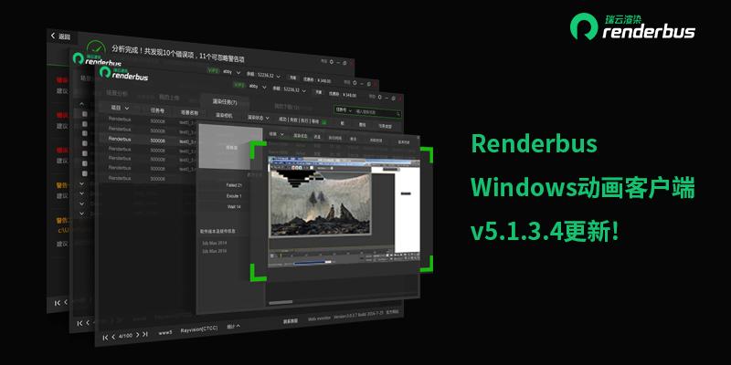 【瑞云渲染】- Renderbus Windows动画客户端更新啦!
