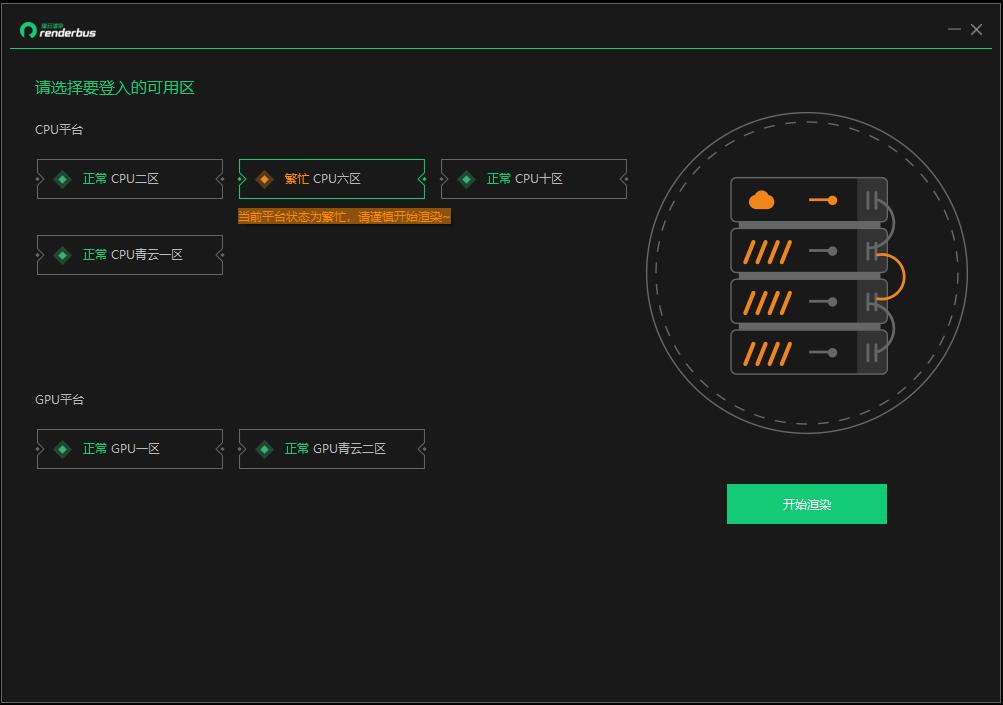 瑞云渲染支持登录后切换平台