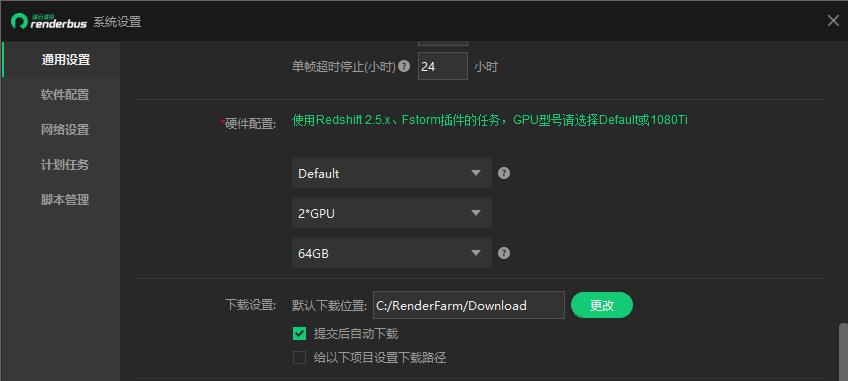 GPU平台默认选择Default、2*GPU、64GB