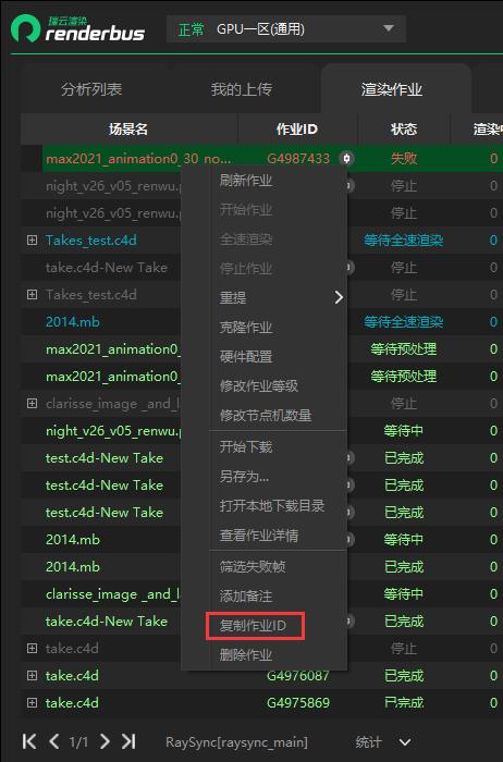 瑞云渲染新增复制作业ID功能